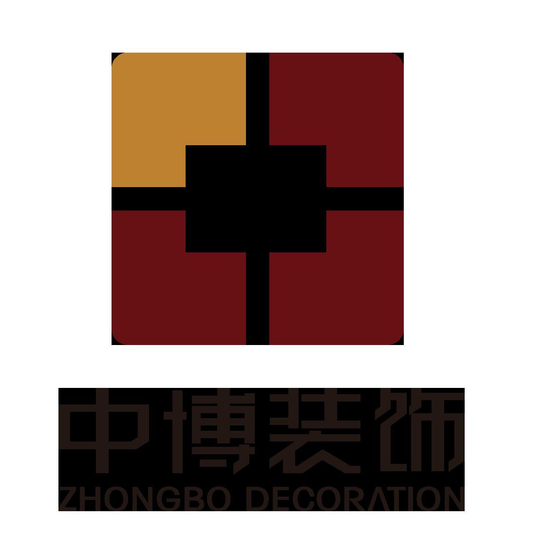温州中博家源装饰工程有限公司瑞安分公司